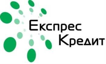 Экспресс-кредит