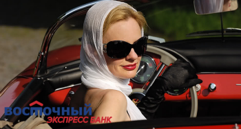 Как получить женский автокредит в банке Восточный Экспресс?