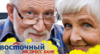 Кредиты пенсионерам в банке Восточный Экспресс: продукты, условия, ставки