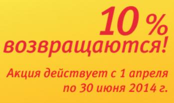По кредиткам ВТБ24 установлен повышенный cash back