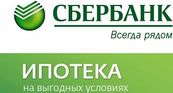 Как использовать материнский капитал для получения ипотечного кредита в Сбербанке