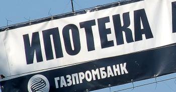 Ипотека в Газпромбанке: условия, документы, ставки