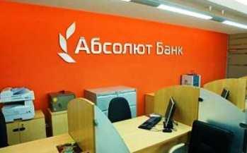 Абсолют Банк предлагает выгодные условия по кредитам для малого бизнеса