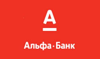 Ипотечные кредиты Альфа-Банка подешевели