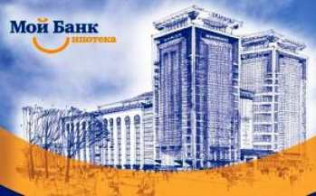 «Мой Банк. Ипотека» изменил условия ипотечного кредитования