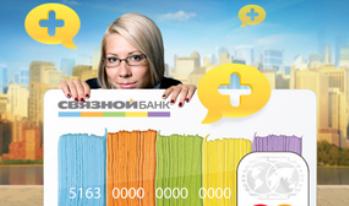 Выпуск карт World MasterCard Связного Банка возобновился