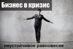 neustoychivoe_ravnovesie