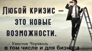 krizis_novyie_vozmozhnosti